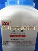 批发采购分析试剂-250g 苯甲酸批发采购-分析试剂尽在批发市场-杭州米...