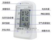 其他实验仪器装置-博朗通BRAMC空气质量检测仪PM2.5甲醛检测仪 苯tv-其...