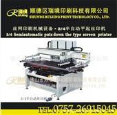丝印机-丝印机|晒版机|烘版箱|拉网机|手印台|烘干机|水转印油墨|瑞境-丝印机...