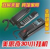 创意电话_301壁挂式电话机 双屏时尚酒店卫生间 家用电话 -