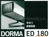 闭门器、开门器-供应德国多玛ED180 平开门控制装置 可调,安全-闭门器、开门...