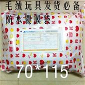 礼品包装袋_卡通礼品包装袋编织袋厂家印刷批发70*115cm -