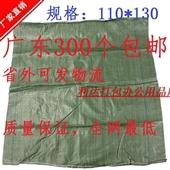 塑料编织袋-编织袋批发搬家 蛇皮袋物流袋加厚打包袋麻袋快递袋110*130cm-...