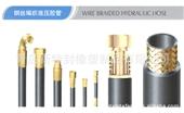 钢丝编织液压胶管_生产供应优质耐压钢丝编织液压胶管 -