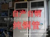 批发采购柜式空调-供应批发 家用立柜式水温空调  价格低水冷空调厂家直销水空调批...