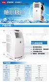 批发采购移动空调-TCL移动空调 KYD-25/DY 1匹 冷暖移动空调批发采购...