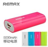 移动电源-remax尚品5000毫安移动电源充电宝移动便携充电器手机通用充电宝-...