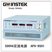 变频电源-台湾固纬/GWINSTEK APS-9501交流电源500VA-变频电...