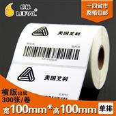 条码打印纸_标签纸 条码打印纸 铜版纸艾利空白100*100*300 -