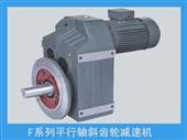 齿轮减速机_f平行轴斜齿轮减速机 齿轮减速机批发 -