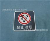 塑料印刷-丝网印刷生产PVC超市价格牌、告示牌、警示牌、吊牌、手举牌-塑料印刷尽...