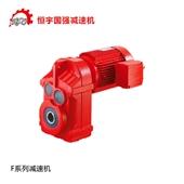 平行轴斜齿轮减速机_厂家热销f平行轴斜齿轮减速机高品质质量三包 -