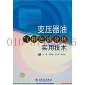 书籍-1-变压器油气相色谱分析实用技术-书籍尽在-台前县越红火图书销售有...