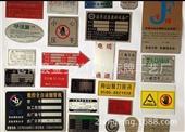 铭牌-苍南厂家定做铝牌 铝铭牌冲压丝印腐蚀订做 金属商标标牌制作-铭牌尽在阿里巴...