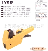 日本标价机_日本原装hallo牌1y、2y、3y等多款标价机 -