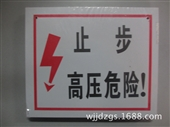 安全告示牌_批发/警示牌电力安全告示牌供应塑料/高压危险现货销售 -