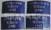 杆号牌_反光铝牌_厂家直销电力标示杆号牌 反光铝牌 -