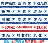 广告板-生产车间分区标志牌/企业工厂标识牌 仓库分区标示牌 验厂区域划-广告板尽...