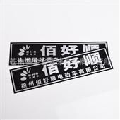 其他标签、标牌-供应 金属标牌 铝牌 铭牌 印刷标牌定做 反光牌定制-其他标签、...