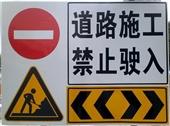 交通安全标志-交通安全设施、施工牌、道路反光标牌、指示牌、自主产品厂家直销-交通...