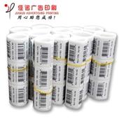 不干胶标签-专业打印不干胶条码标签 条型码价格标签 贴纸印刷 低量起印-不干胶标...