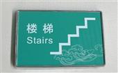 铭牌-深灰门牌底框  警示牌框 单元牌底框 楼梯标示牌底框B300-200-铭牌...
