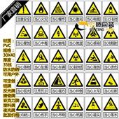 交通安全标志-【飞腾】安全标志告示牌 当心注意小心标示塑料牌 警告指示牌定做-交...