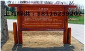 木板材-欢迎定做防腐木碳化木广告牌 指路牌 标示牌告示牌海报宣传栏-木板材尽在阿...
