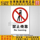 其他标签、标牌-安全标志警告标识 禁止依靠标贴 安全警示标示牌GN-F001工业...