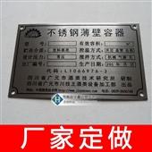 其他标签、标牌-【厂家定做】全新定做不锈钢铭牌 印刷机械设备铝标牌 机电铭牌-其...