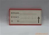 货架标示牌_磁性标示牌_供应仓储货架磁性标示牌 -