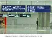 机场指示牌_标示;标牌;指示牌/地铁指示牌/机场 -