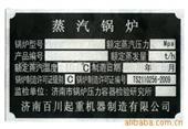 铭牌-供应铝标牌-铭牌尽在-济南鑫鸿包装制品www.yabovip13.cpm