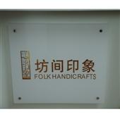 有机玻璃_供应上海有机玻璃/亚克力楼层安全车库酒店指示牌/标示牌可定制 -