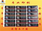 水晶滴塑_水晶 滴塑标签 商标 滴胶标牌 滴塑不干胶 滴塑车标 -