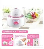 批发采购酸奶机-SNJ505小熊多功能酸奶冰淇淋机批发采购-酸奶机尽在批...