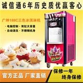 冷冻食品加工设备-三色冰淇淋机雪糕机 广绅冰淇淋机 冰激凌机软式冰淇淋单头雪糕机...