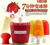 批发采购家用冰淇淋机-美国zoku雪糕机 七分钟自动制冰棒机冰淇淋机家用儿童di...
