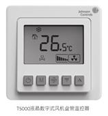 温湿度控制(调节)器-约克T5000液晶数字式风机盘管温控器-温湿度控制(调节)...