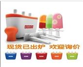批发采购杯子-现货供应 美国zoku雪糕机 正品冰棒机 棒冰机 做棒冰只需7分钟...