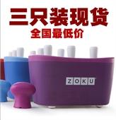 批发采购家用冰淇淋机-美国zoku雪糕机 正品冰棒机 棒冰机 做棒冰只需7分钟,...
