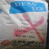 LCP-玻纤增强LCP /日本上野5030G BK015RL 耐磨 阻燃 高刚性...