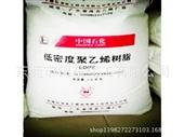 LDPE-LDPE/ 中石化茂名/2520D品质保证.货源充足-LDPE尽在阿里...