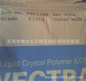 LCP-LCP/日本宝理/E130I 阻燃 增强-LCP尽在-东莞市樟木...