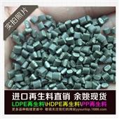 PE再生料-a1(日本产)再生料高压聚乙烯ldpe直销一手货源余姚现货-PE再生...