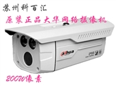 监控摄像机-大华百万高清网络摄像机DH-IPC-HFW2200D正品保证苏州大华...