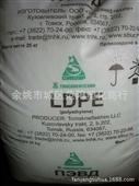 品牌经销ldpe_标准料ldpe_ldpe/俄罗斯联化/15803-020 -