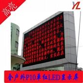 其他LED显示屏-高亮室外P10单红LED显示屏 厂家批发|私人定制 工程质量板...