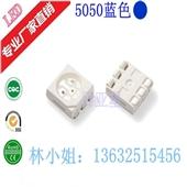 贴片式LED灯珠-高亮5050蓝色 5050蓝灯珠 蓝光 供应SMD-LED贴片...
