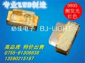 贴片式LED灯珠-0805 LED 侧发光红色 侧面发光红灯 红光侧发光 厂家直...